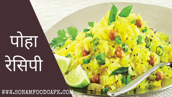 poha breakfast image