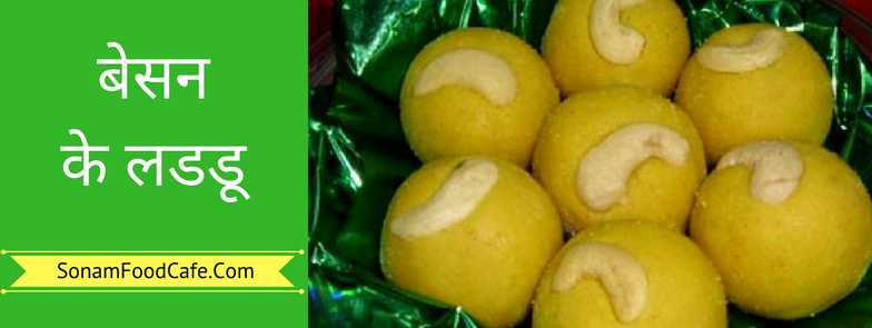 besan ke ladoo in indian sweets