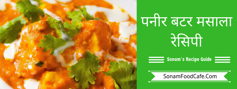 Paneer Butter Masala Recipe by Sonam Rana